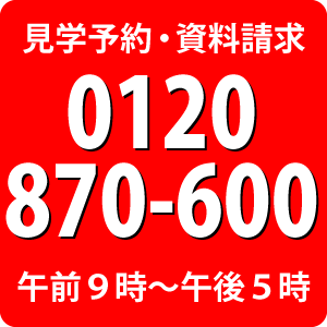 0120-870-600