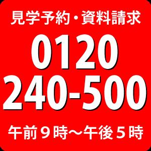0120-240-500