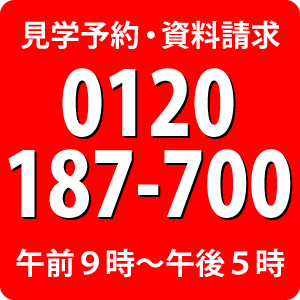 0120-187-700