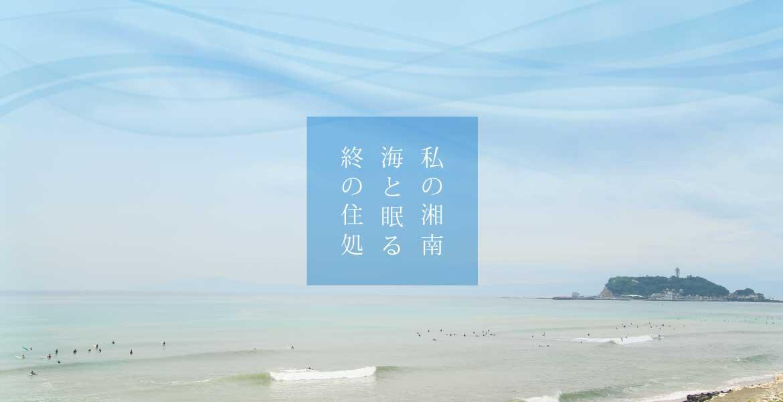 私の湘南 海と眠る 終の住処