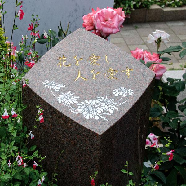 辞世の碑言葉が刻まれたお墓/花小金井ふれあいパーク