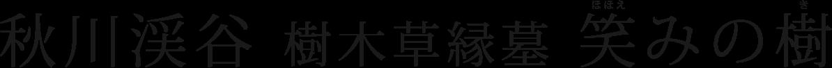 秋川渓谷 樹木草縁墓 笑みの樹