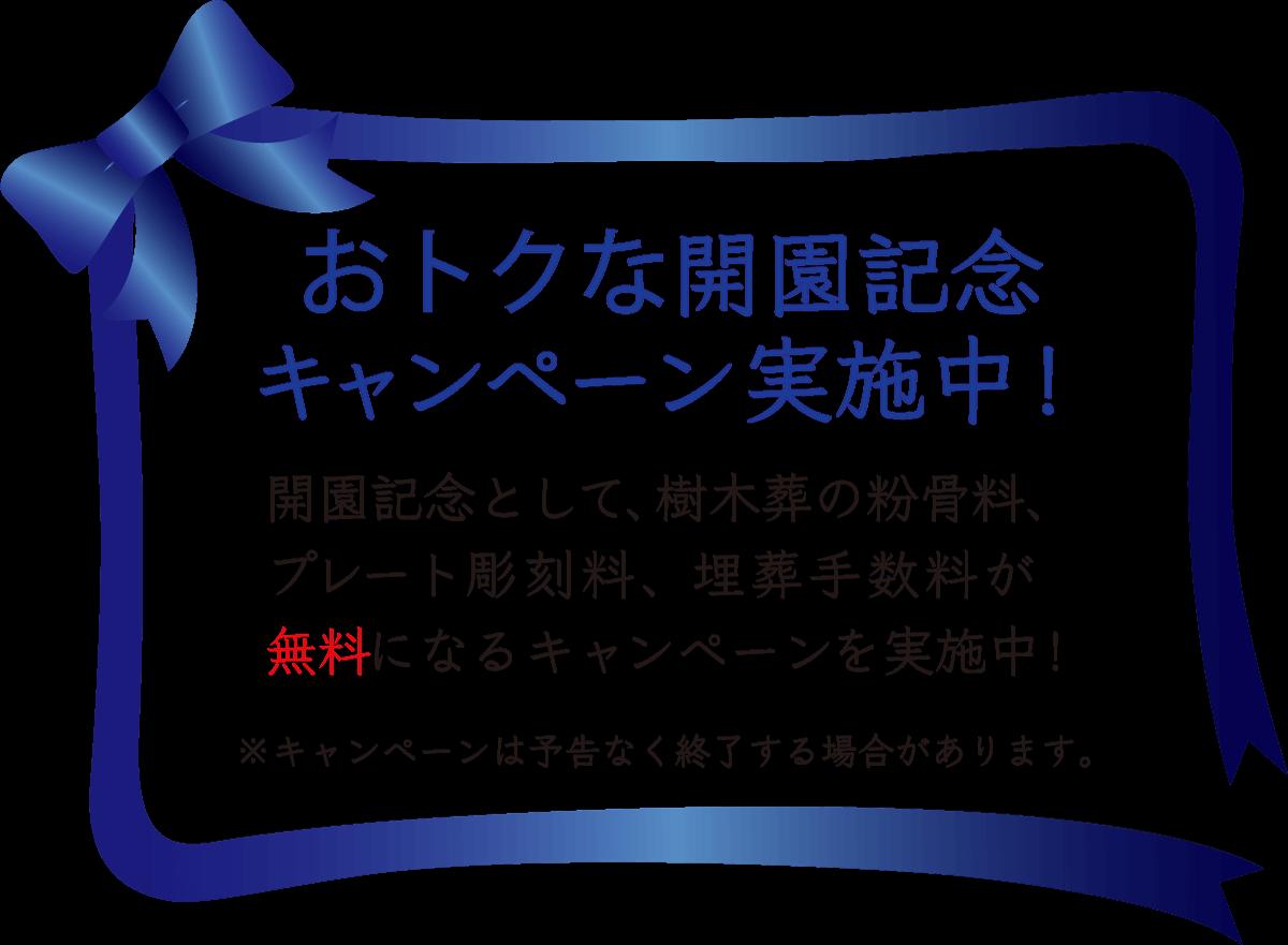 開園記念キャンペーン
